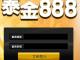 泰金999財政收入-泰金999會員